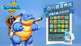 game android, game di động, game ios, game mobile, mobile game, sủng vật tiểu tinh linh