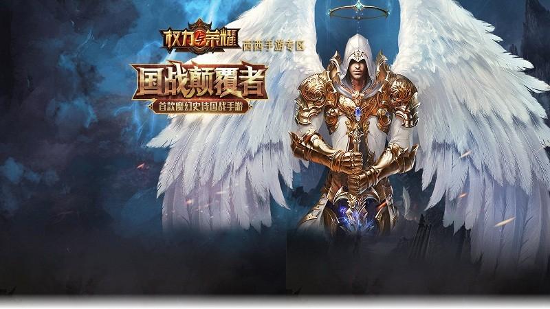 Power and Glory - MMORPG với hệ thống PK đặc sắc