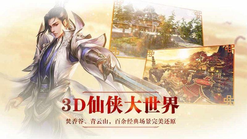 Tru Tiên 3D - Những thành tựu đạt được sau 1 năm ra mắt tại Trung Quốc