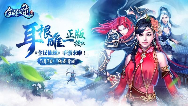 Toàn Dân Tiên Nghịch – Tiểu thuyết hot liên tục 8 năm lên game mobile!