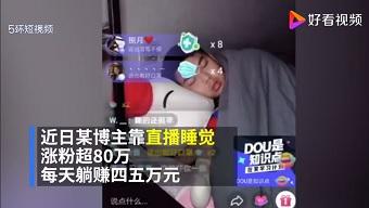 Chỉ livestream đi ngủ, nam streamer được donate 250 triệu sau một đêm
