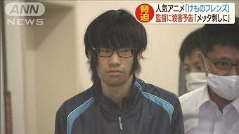 Dọa xiên chết đạo diễn Anime nổi tiếng vì … ghét, thanh niên 21 tuổi bị cảnh sát tóm cổ